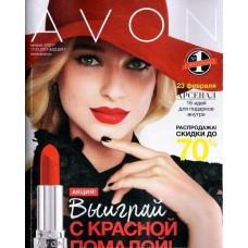 Каталог компании Avon 02/2017